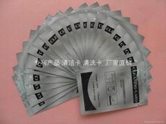 清潔卡專利號ZL 94 2 47654.