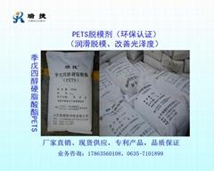 季戊四醇硬脂酸酯PETS