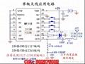 自带编码 315M无线发射模块 小体积无线模块 无线发射芯片 无线模块 RF112 5