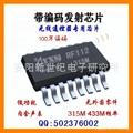 自带编码 315M无线发射模块 小体积无线模块 无线发射芯片 无线模块 RF112 1