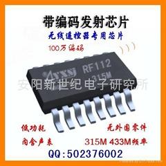 自带编码 315M无线发射模块 小体积无线模块 无线发射芯片 无线模块 RF112