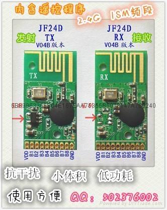 2.4G 无线收发模块 无线遥控模块JF24D-TX/RX 1