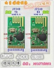 2.4G 無線收發模塊 無線遙控模塊JF24D-TX/RX