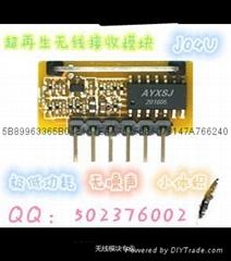 低功耗無線模塊 小體積無線模塊 超再生無線接收模塊 J04U