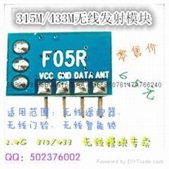 315M發射模塊 433M無線模塊 無線發射模塊F05R