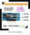 低功耗无线模块 小体积无线模块 无线发射模块F05P 1