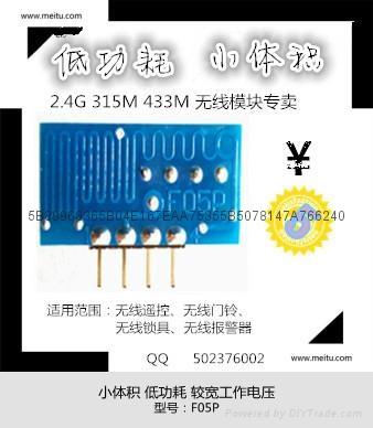 低功耗无线模块 小体积无线模块 无线发射模块F05P 3
