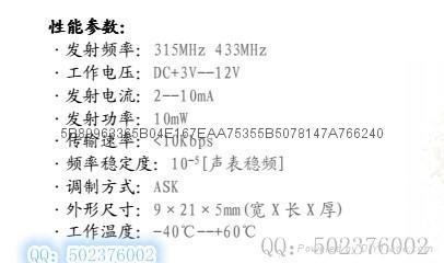 低功耗无线模块 小体积无线模块 无线发射模块F05P 4