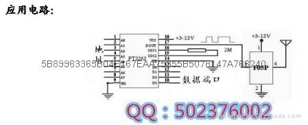 低功耗无线模块 小体积无线模块 无线发射模块F05P 5