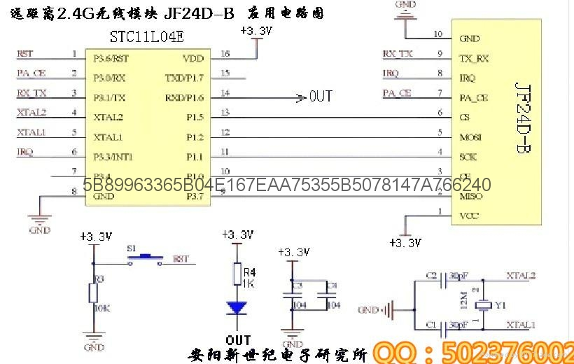 2.4G远距离无线收发模块JF24D-B+ 4