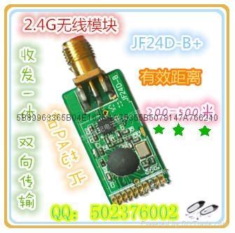 2.4G远距离无线收发模块JF24D-B+ 1