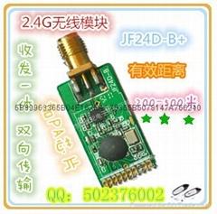 2.4G遠距離無線收發模塊JF24D-B+