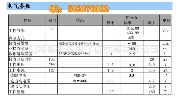 315M 433M低成本无线模块 低价位无线模块 超外差无线接收模块J05T 2