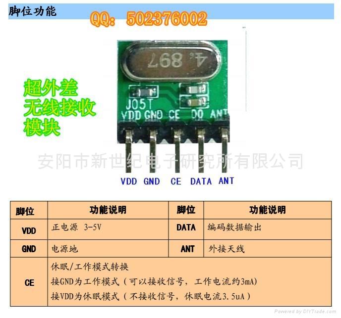 315M 433M低成本无线模块 低价位无线模块 超外差无线接收模块J05T 3