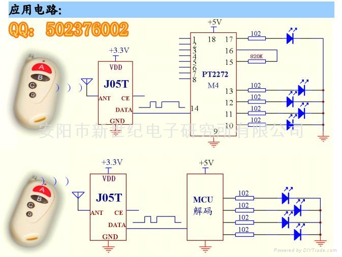 315M 433M低成本无线模块 低价位无线模块 超外差无线接收模块J05T 4