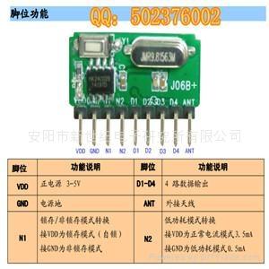 自带解码无线模块 远距离超外差无线接收模块J06B+ 2