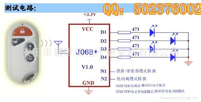 自带解码无线模块 远距离超外差无线接收模块J06B+ 4