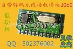 315M 433M无线模块 高灵敏度无线模块 带解码超外差无线接收模块J06C
