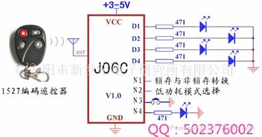315M 433M无线模块 高灵敏度无线模块 带解码超外差无线接收模块J06C 3