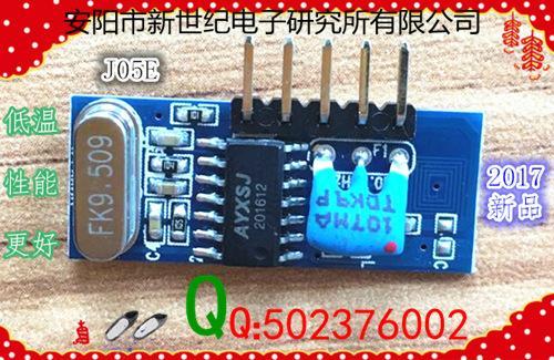 315M 433M无线模块 低功耗无线模块 无线控制器 超外差无线接收模块 J05E 1