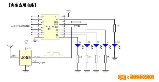 315M 433M无线模块 低功耗无线模块 无线控制器 超外差无线接收模块 J05E 3