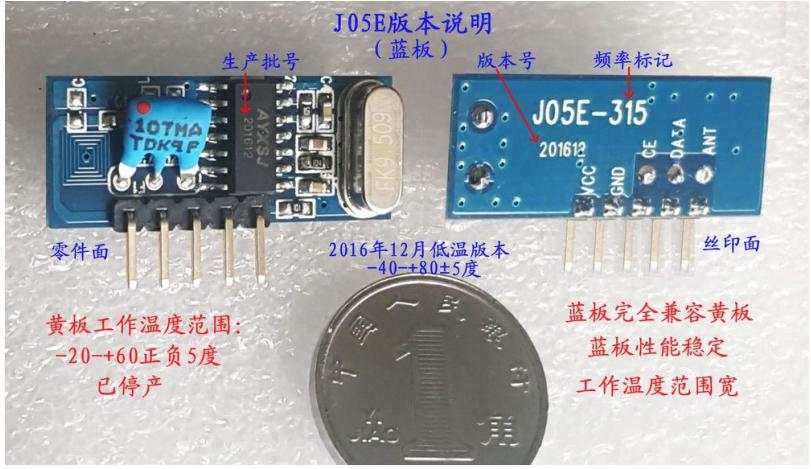 315M 433M无线模块 低功耗无线模块 无线控制器 超外差无线接收模块 J05E 4