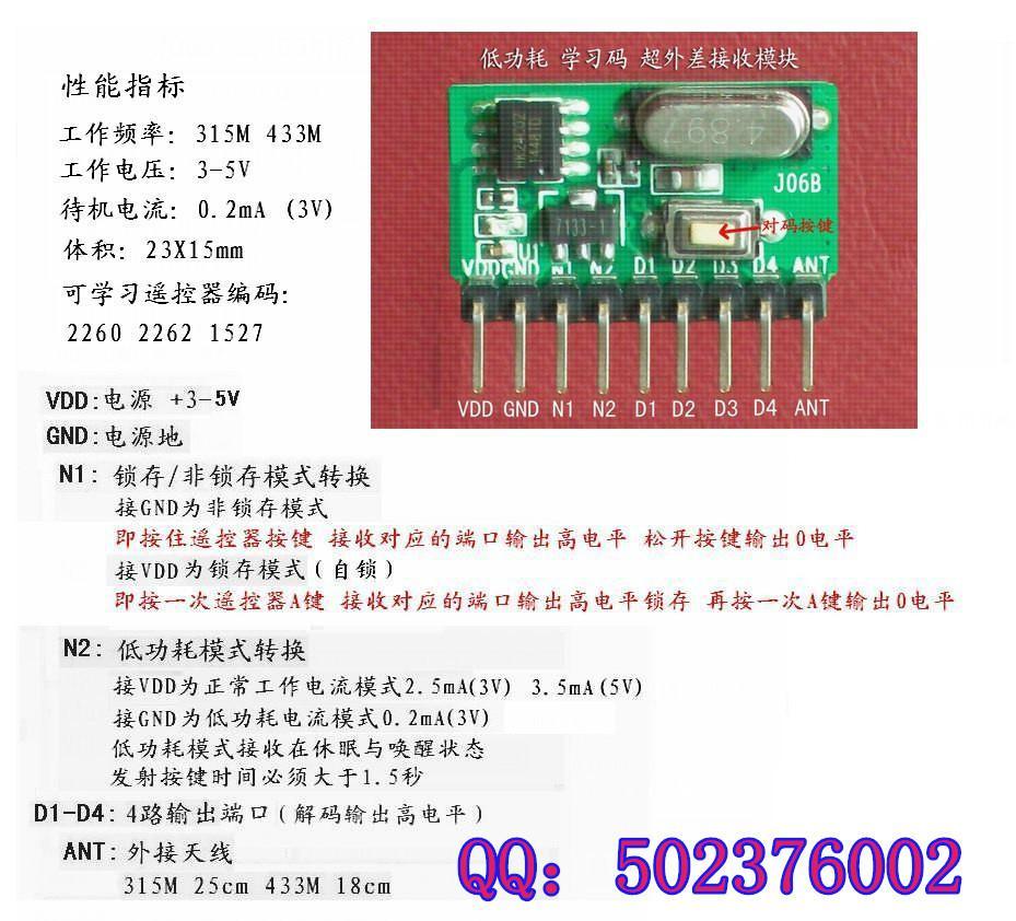 315M 433M无线模块 自带解码超外差无线接收模块 J06B 5