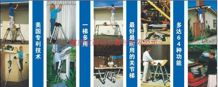 重庆关节梯 3