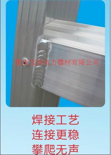 重庆铝合金平台梯 3