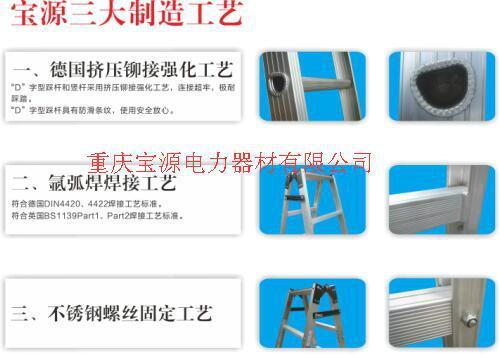 重庆铝合金平台梯 2