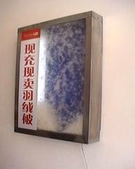 牌式廣告燈箱