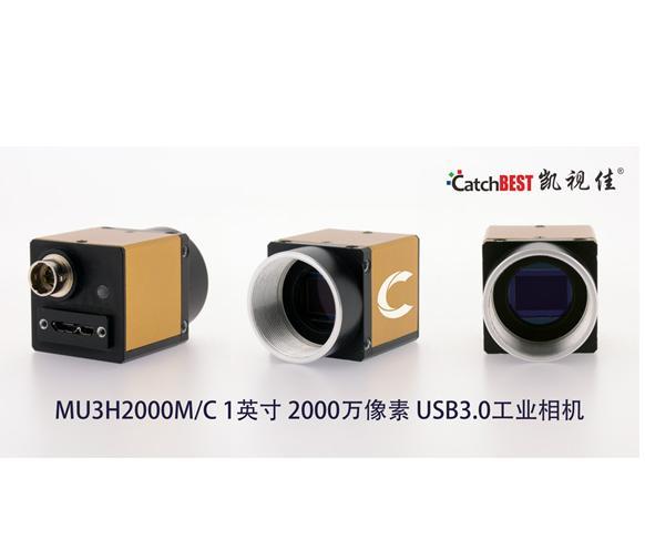 New arrival Jelly 6 USB3.1 rolling shutter Industrial Digital Cameras MU3HS2000M 2