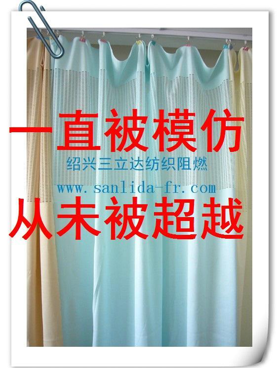 Sanlida 100% polyester flame retardant medical curtain fabric 1