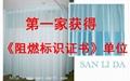 Sanlida 100% polyester flame retardant medical curtain fabric 3