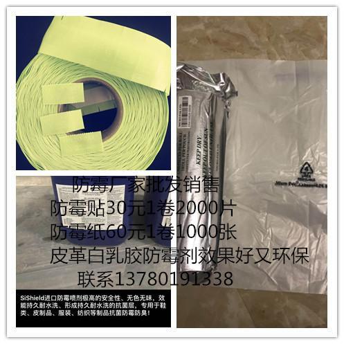 胶水添加防霉剂 1