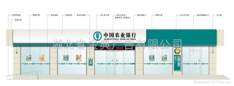 提供中国农业银行新网点标识牌 1