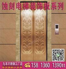 不鏽鋼電梯板,電梯蝕刻裝飾板,花紋板,蝕刻板