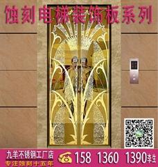 重慶市不鏽鋼電梯蝕刻裝飾板