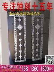 成都不鏽鋼電梯蝕刻裝飾板