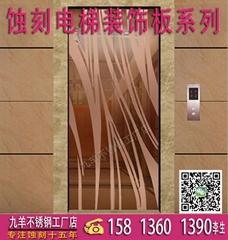 304/1.2 鏡面不鏽鋼電梯蝕刻板裝飾板