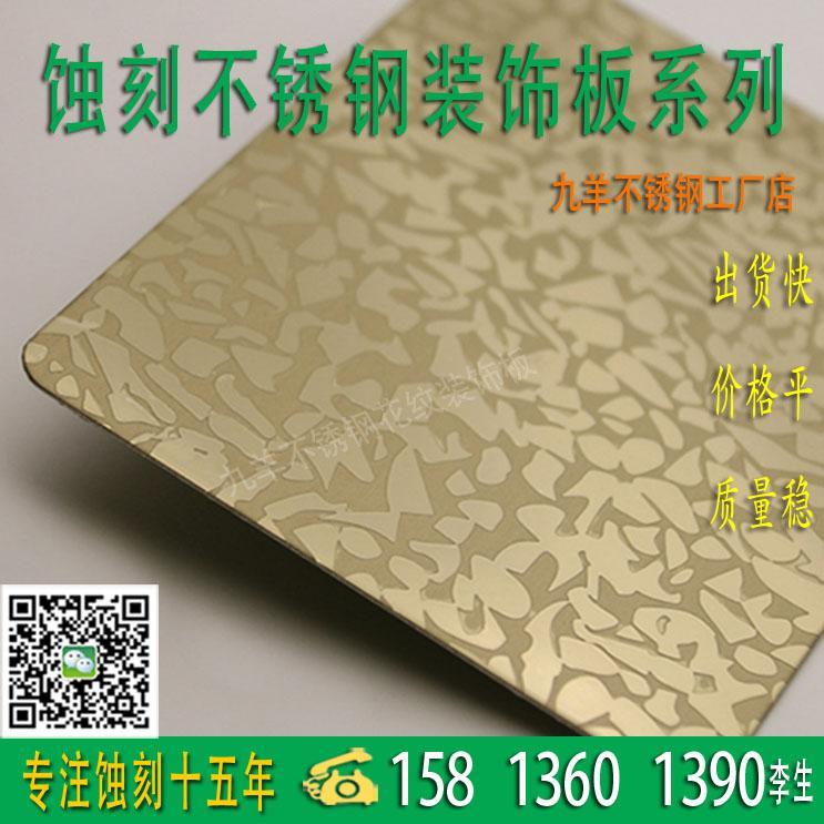 不鏽鋼精密蝕刻花紋裝飾板 1