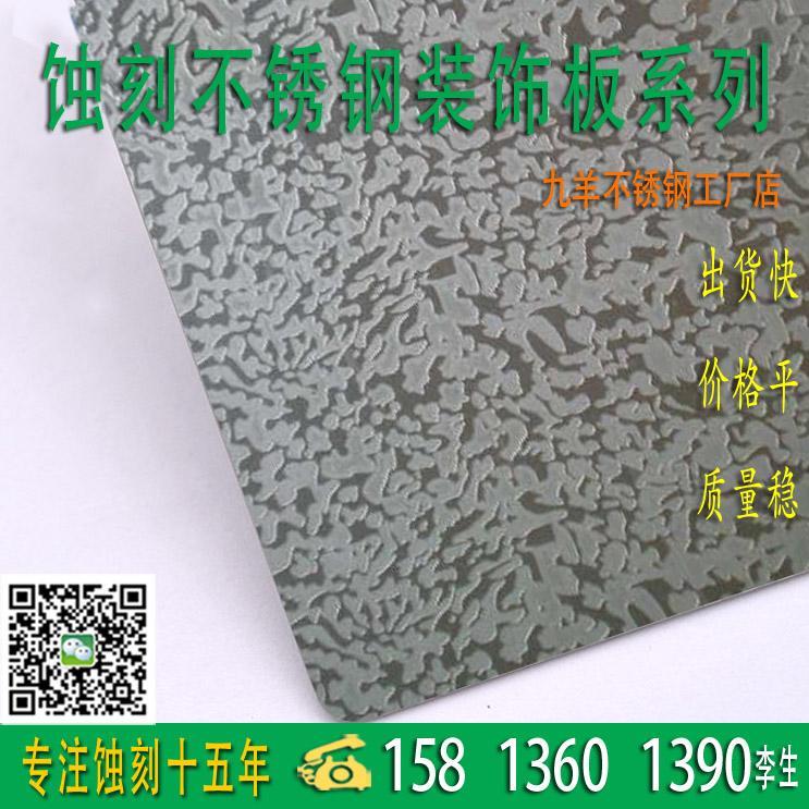不鏽鋼精密蝕刻花紋裝飾板 3