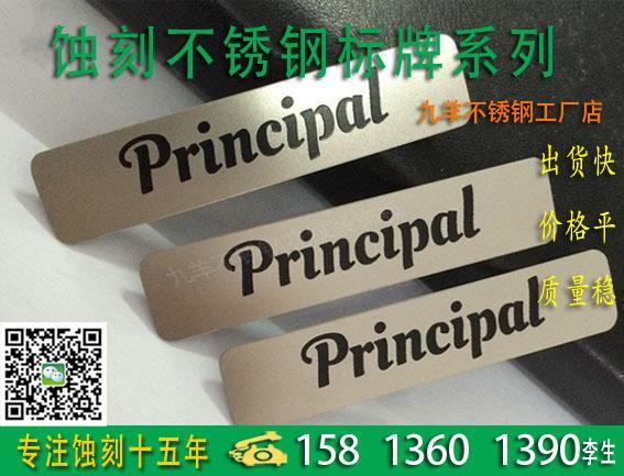廠家直供佛山不鏽鋼蝕刻標識牌,不鏽鋼銘牌,不鏽鋼獎牌,定製生產 2