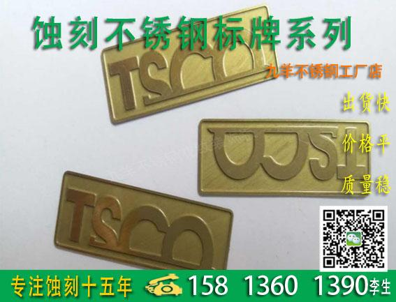 廠家直供佛山不鏽鋼蝕刻標識牌,不鏽鋼銘牌,不鏽鋼獎牌,定製生產 3