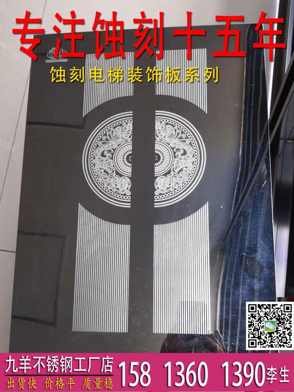 定製珠海不鏽鋼電梯門裝飾板,蝕刻廠家,蝕刻加工 4