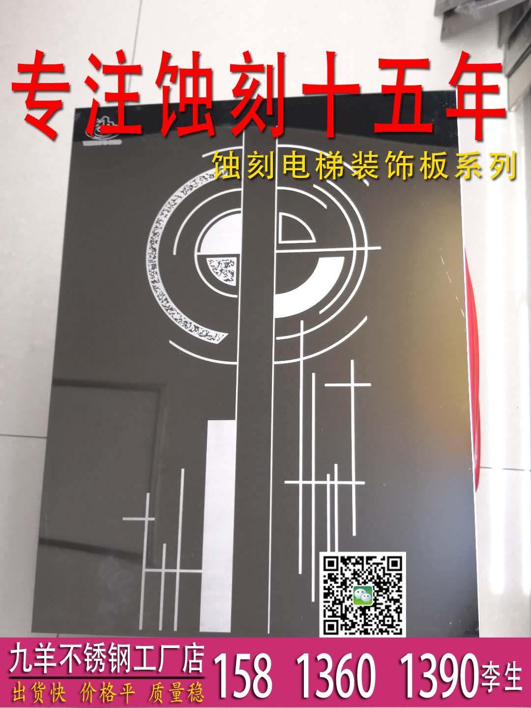 定製珠海不鏽鋼電梯門裝飾板,蝕刻廠家,蝕刻加工 5