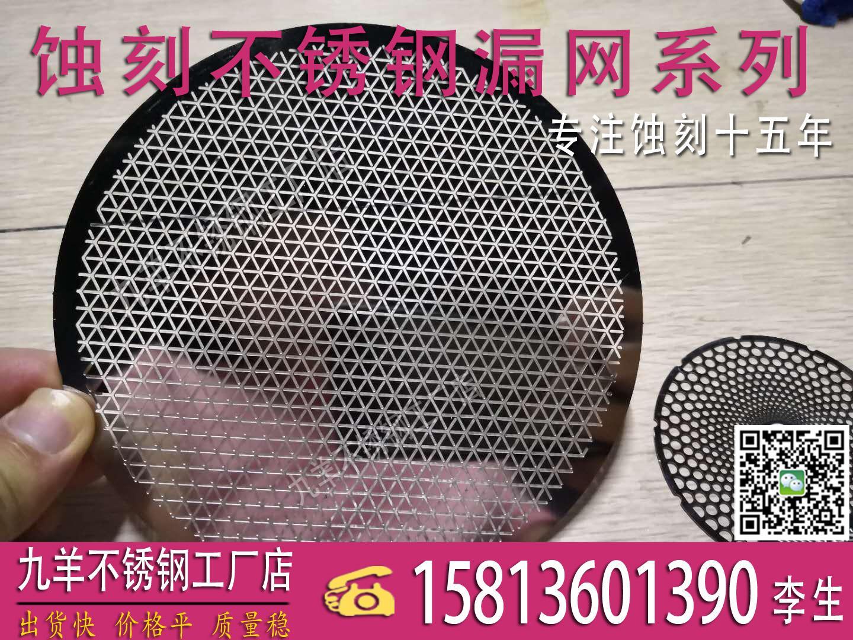 定製廣東不鏽鋼蝕刻工業漏網,透氣網,喇叭網,穿孔蝕刻,蝕刻廠家 4
