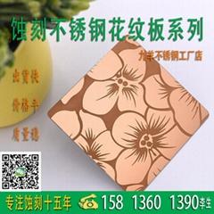工廠直銷廣西不鏽鋼花紋裝飾板,工程專用,蝕刻廠家,蝕刻加工廠