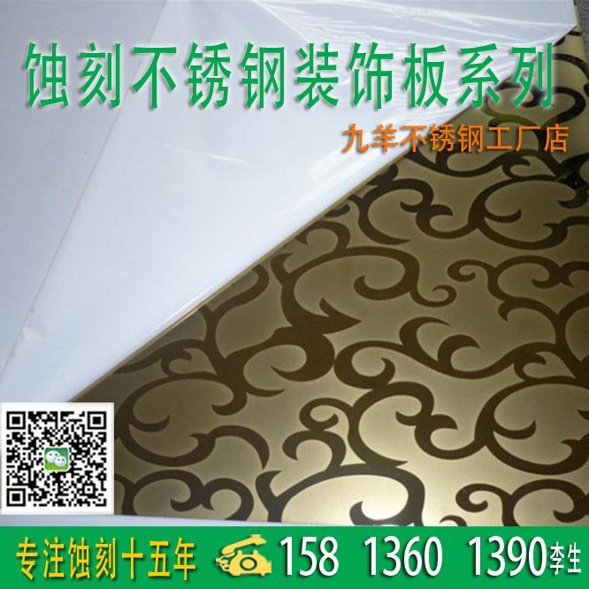 工廠直銷廣西不鏽鋼花紋裝飾板,工程專用,蝕刻廠家,蝕刻加工廠 3