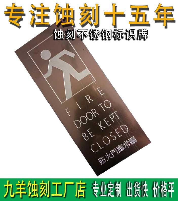 廠家直供佛山不鏽鋼蝕刻標識牌,不鏽鋼銘牌,不鏽鋼獎牌,定製生產 5